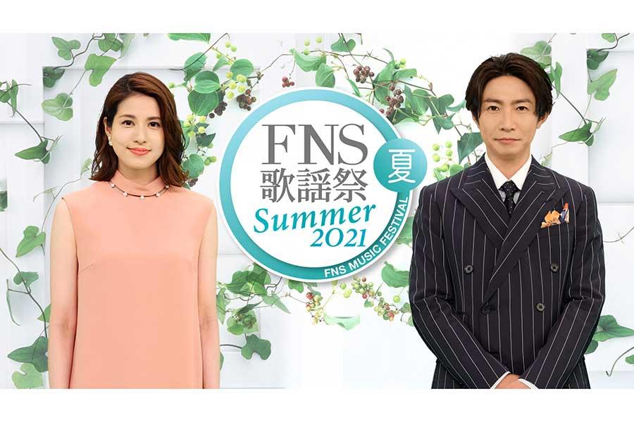 「2021FNS歌謡祭 夏」が7月14日放送へ 11月に解散のV6はスペシャルメドレーを披露