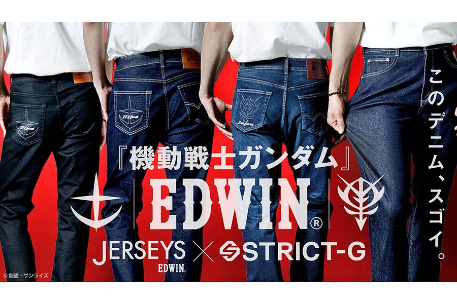 「機動戦士ガンダム」が「EDWIN」とコラボ ポケットには地球連邦軍マークがデザイン