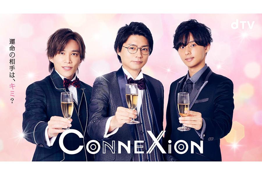 ドラマ「ConneXion」のビジュアル