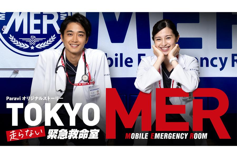 「TOKYO MER」Paraviオリジナルが放送決定【写真:(C)TBS】