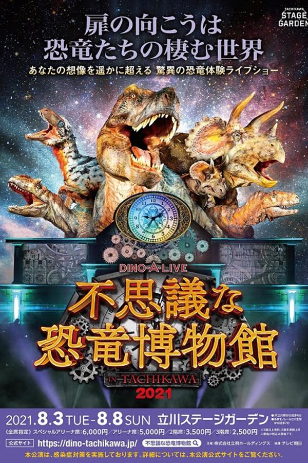 「不思議な恐竜博物館 in TACHIKAWA 2021」メインビジュアル