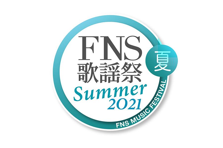 「FNS歌謡祭 夏」、上白石萌音、JO1ら第2弾出演者が決定 尾崎裕哉、清水美依紗ら初出演