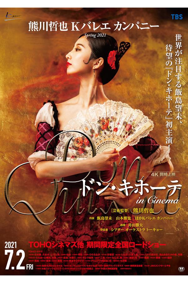 「ドン・キホーテ in Cinema」が7月2日より劇場で公開