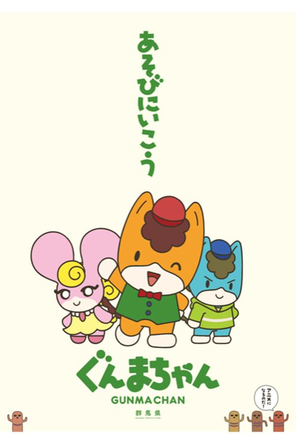 テレビアニメ「ぐんまちゃん」が放送決定だ【写真:(C)群馬県】