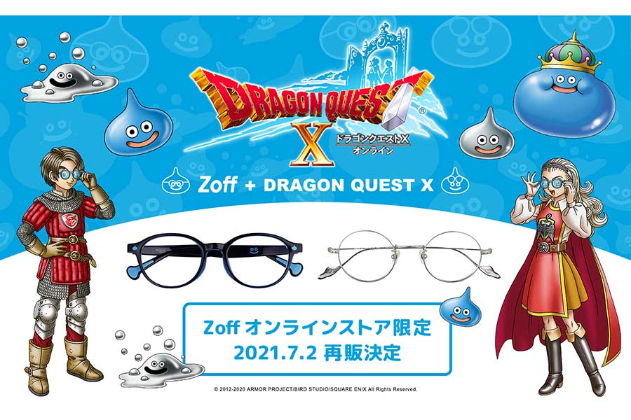 Zoffと「ドラゴンクエストX オンライン」のコラボ眼鏡が再販決定【画像:(C)2012-2020 ARMOR PROJECT/ BIRD STUDIO/SQUARE ENIX All Rights Reserved.】