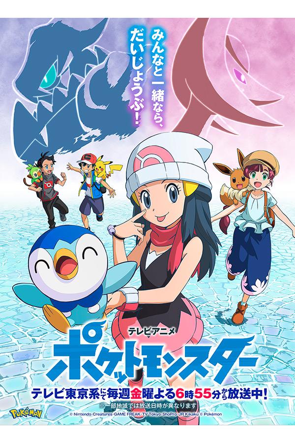 テレビアニメ「ポケットモンスター」のキービジュアル【写真:(C)Nintendo・Creatures・GAME FREAK・TV Tokyo・ShoPro・JR Kikaku (C)Pokemon】