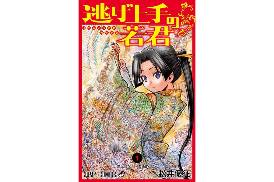 「暗殺教室」松井優征の5年ぶり新作「逃げ上手の若君」 コミックスが2か月連続で発売へ