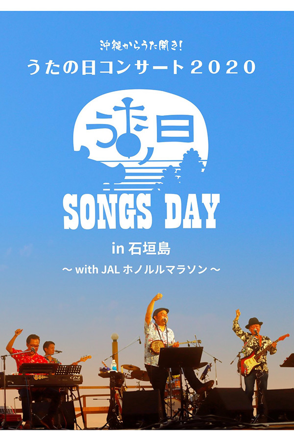 「うたの日コンサート2020」DVDのジャケット写真