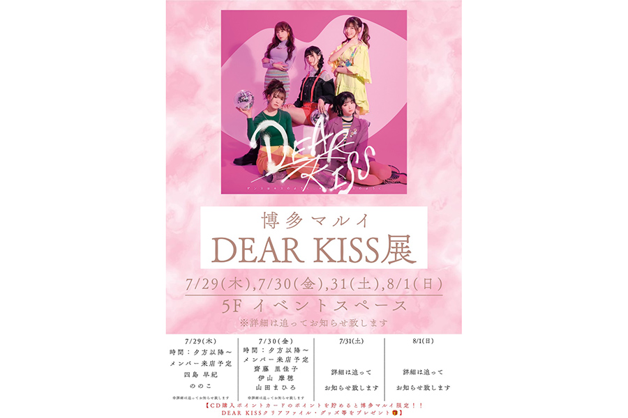 DEAR KISS、博多マルイでポップアップショップ 衣装展示やメンバー来店イベントも