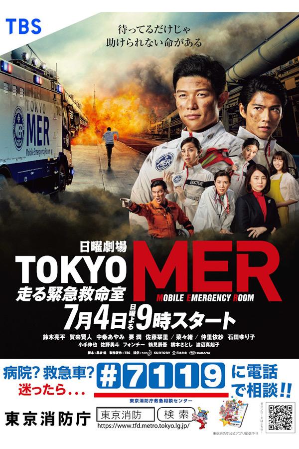 「TOKYO MER~走る緊急救命室~」と東京消防庁のコラボポスター