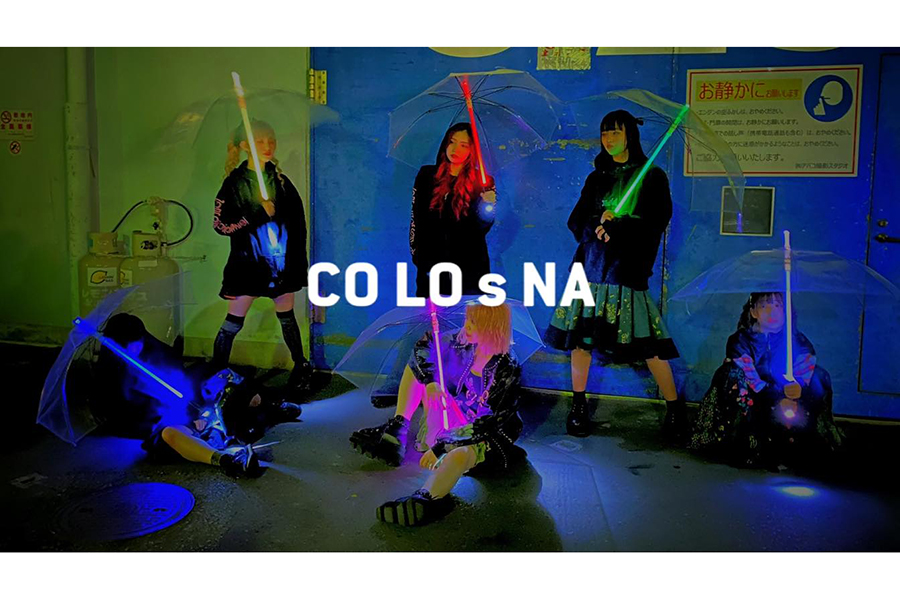 ZOCの新曲「CO LO s NA」のMVが公開となった