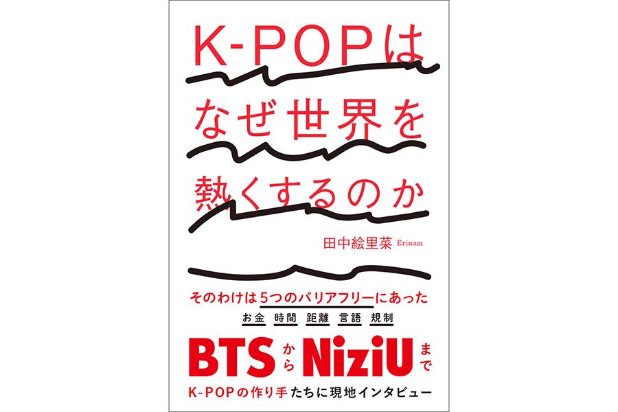 K-POPはなぜ世界を熱くするのか 著者「10年後も国境や国籍関係なく広がる」