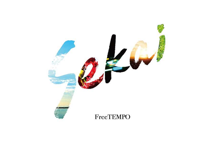 FreeTEMPOが11年ぶりのニューアルバムをリリース
