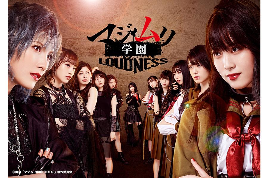 舞台「マジムリ学園-LOUDNESS-」の上演が決定だ【写真:(C)舞台「マジムリ学園LOUDNESS」製作委員会】