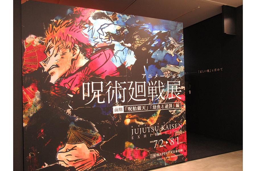 東京アニメセンター in DNP PLAZA SHIBUYAにて「アニメーション 呪術廻戦展」が開催中【写真:ENCOUNT編集部】