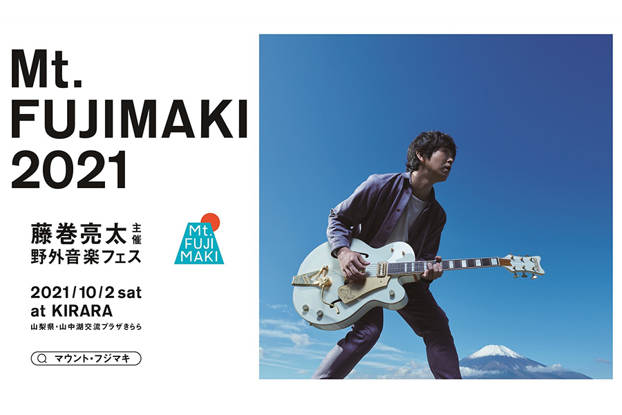藤巻亮太主催「Mt.FUJIMAKI 2021」の出演者が発表