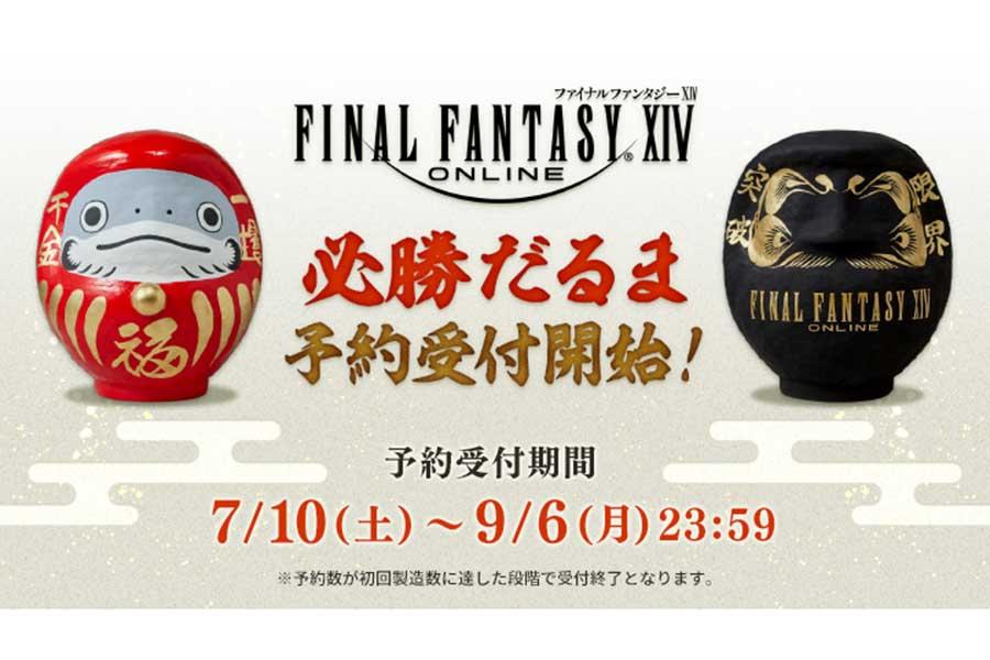 「FFXIV 必勝だるま」予約開始 オリジナルデザイン2種類を職人が一つ一つ製作