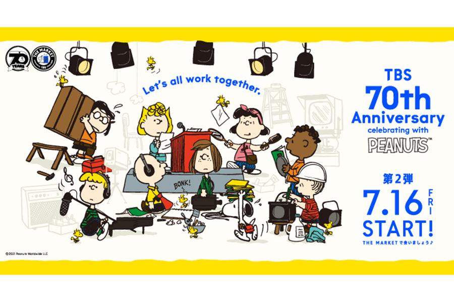 TBSとスヌーピー(PEANUTS)のコラボが実現だ【写真:(C)2021 Peanuts Worldwide LLC】