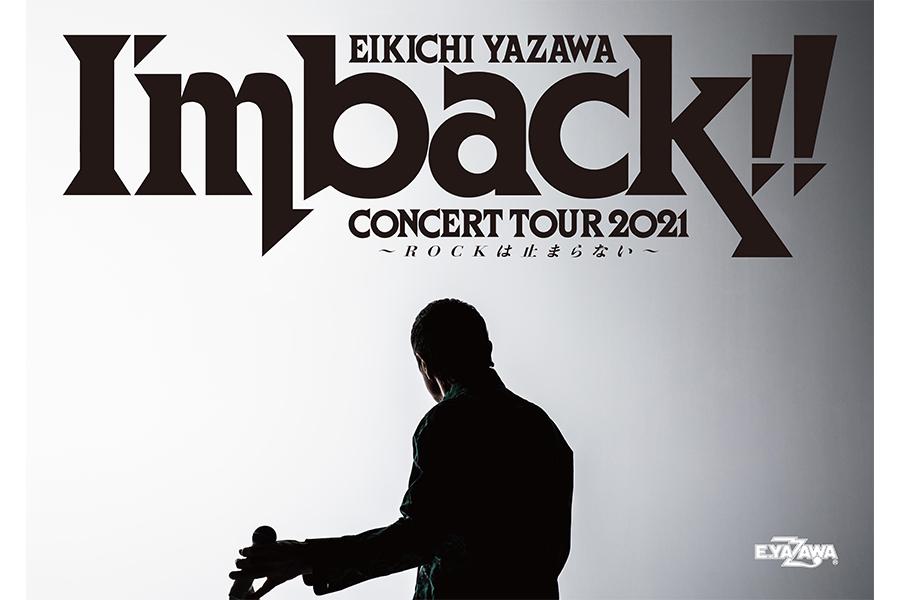 矢沢永吉の全国ツアー「I'm back!! ~ROCKは止まらない~」が決定した