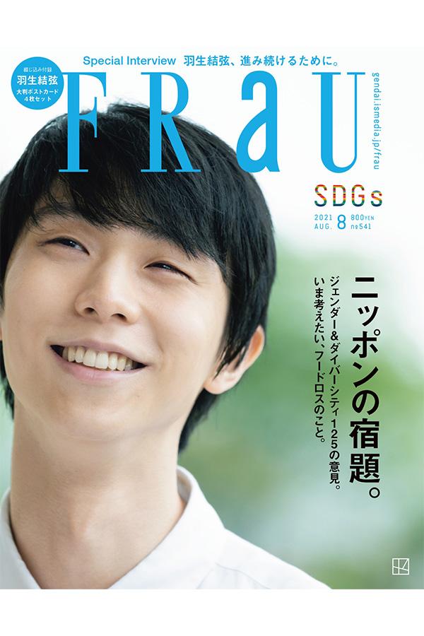 FRaU8月号の表紙
