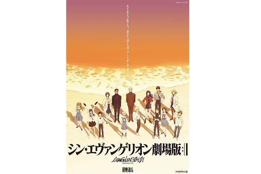 「シン・エヴァンゲリオン劇場版」21日に終映 興収102.2億円、観客動員669万人を記録