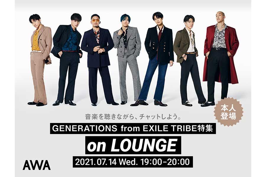 GENERATIONS、メンバー全員がオンラインイベントに登場 最新曲・人気曲を一挙オンエア