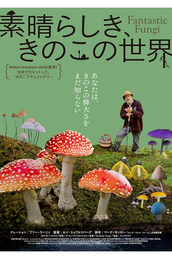 映画「素晴らしき、きのこの世界」のポスター【写真:(C) 2018, Fantastic Fungi, LLC】