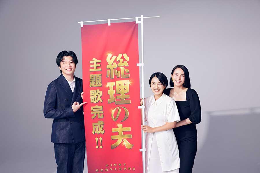 miwa、映画「総理の夫」の主題歌に決定 「アイヲトウ」完成秘話に主演・田中圭も涙