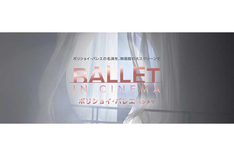 「ボリショイ・バレエ in シネマ Season 2020~2021」が今年も開催だ【写真:(C)Pathe Live / Japan agent dbi inc.】