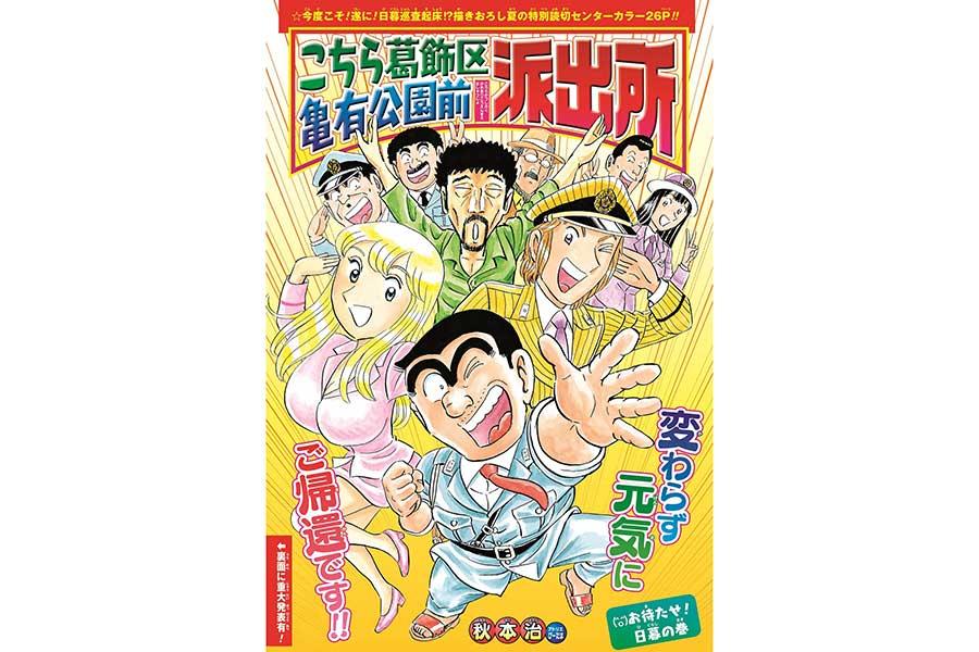 「こち亀」5年ぶり新刊201巻の発売が決定 号外漫画などジャンプコミックス初収録