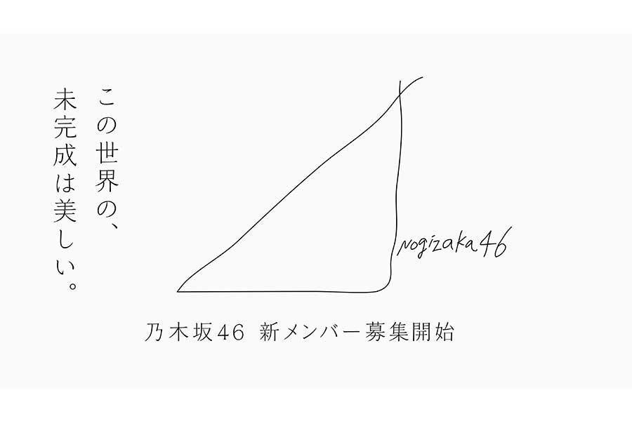 乃木坂46、新メンバー募集開始 秋元真夏がメッセージ「みんなで待ってます」