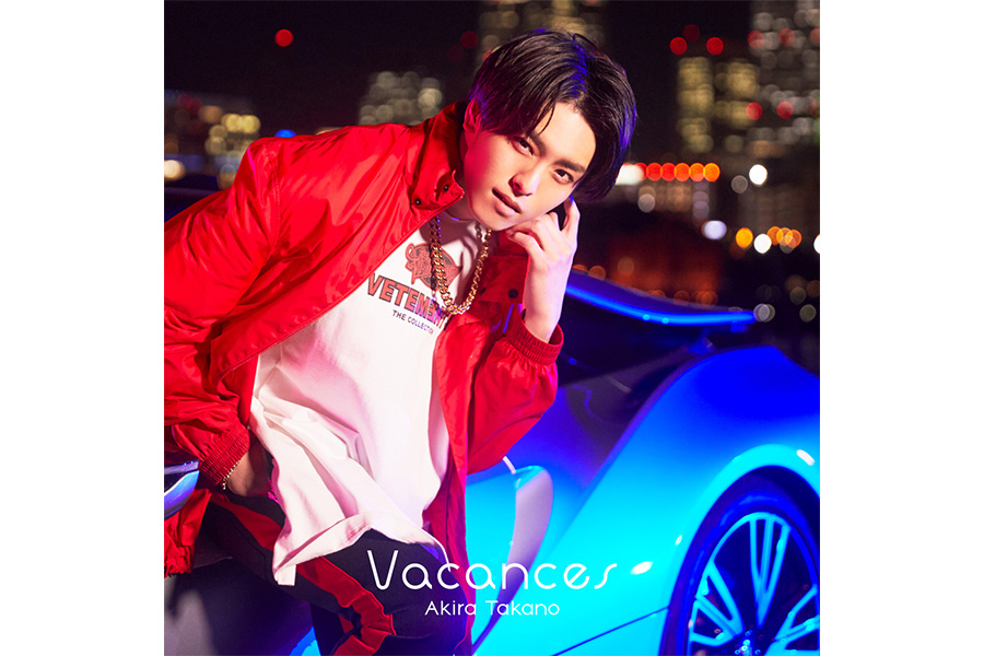 高野洸5thシングル「Vacances」のジャケット写真