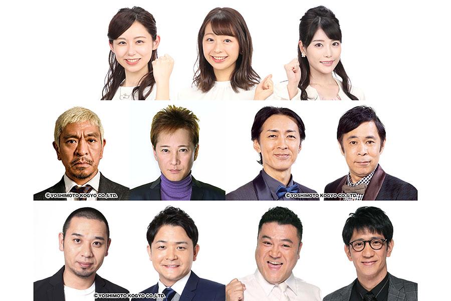 """「FNSラフ&ミュージック~歌と笑いの祭典~」の""""最強""""MC陣【写真:(C)フジテレビ】"""