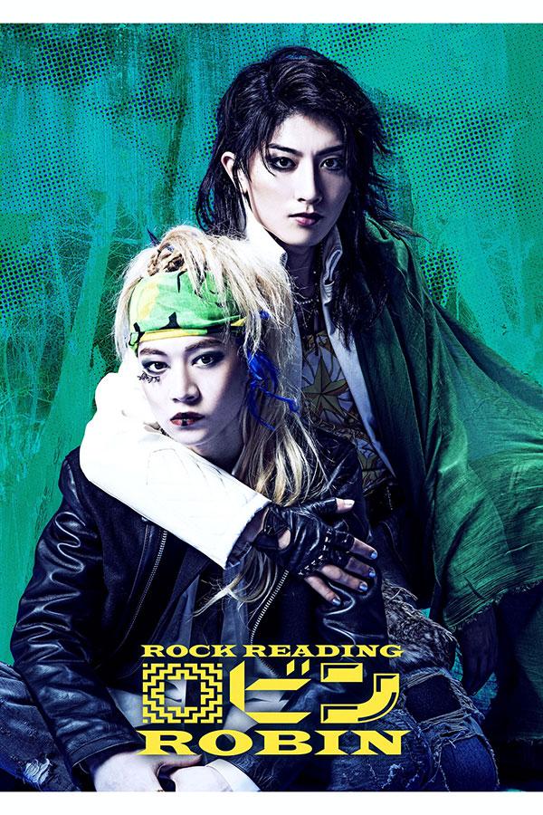 「Rock Reading『ロビン』~『ロビン・フッドの愉快な冒険』より~」の上演が決定
