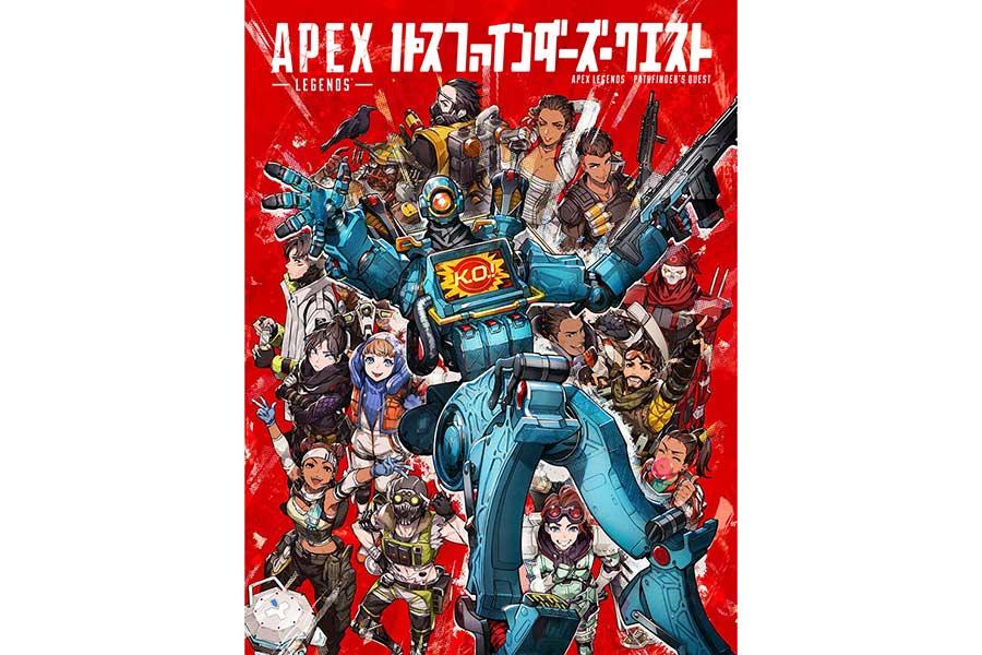 Apex Legends、公式ビジュアルブックが8月18日発売 日本版カバーはMika Pikazoが担当