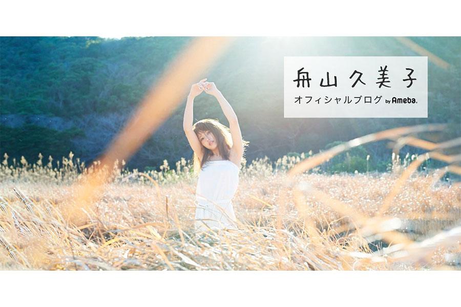 【写真:(C)KUMICKY 舟山久美子オフィシャルブログ Powered by Ameba】