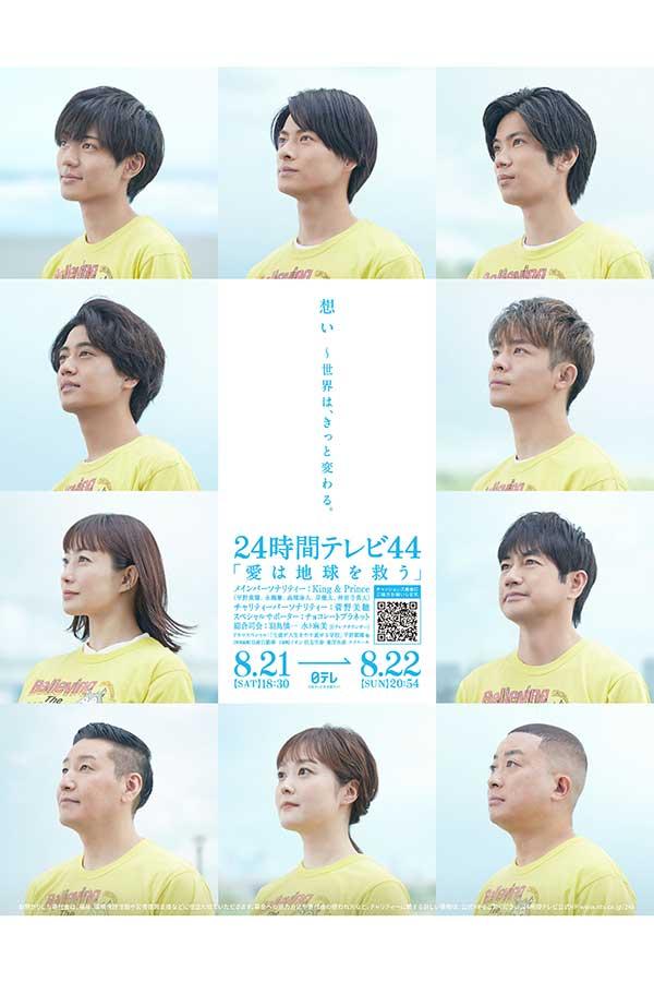「24時間テレビ44」のポスタービジュアル【写真:(C)日本テレビ】