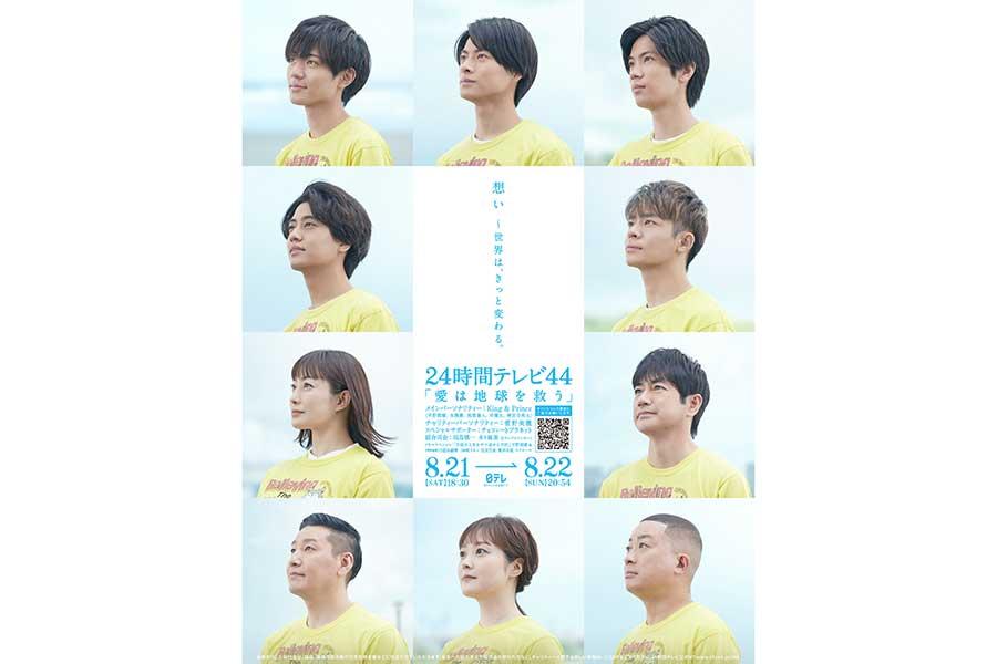 今夏放送の「24時間テレビ」、ポスタービジュアル解禁 King & Princeや菅野美穂が登場