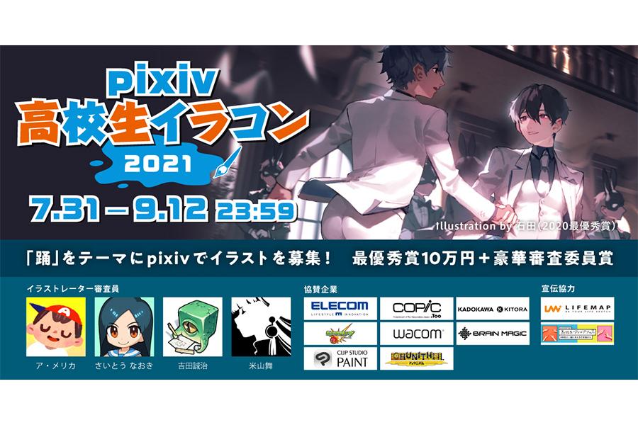 ピクシブ主催の「高校生イラコン」今年も開催 最優秀賞には賞金10万円を授与