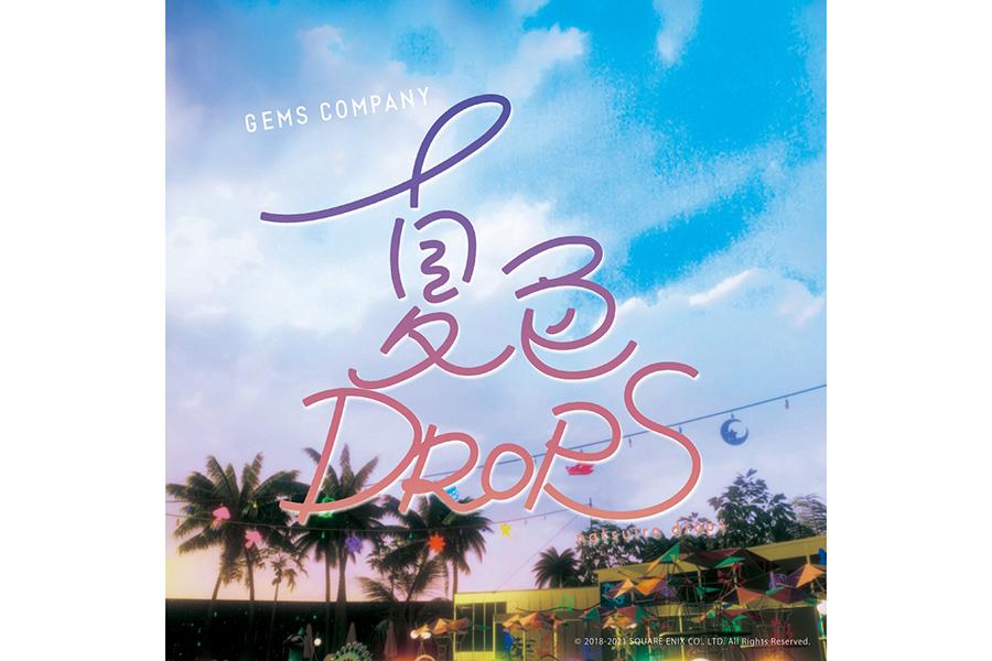 GEMS COMPANY、新曲「夏色DROPS」のMV公開 新メンバー・小瀬戸らむを迎えて初の楽曲