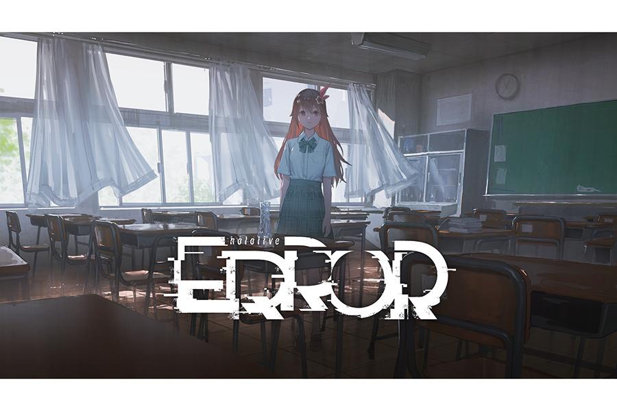 ホロライブ、新プロジェクト「hololive ERROR」始動 ホラー調のティザー動画公開