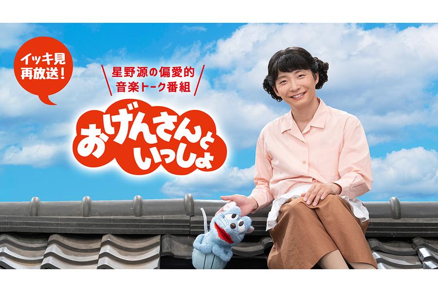 「おげんさんといっしょ」過去4作を「イッキ見再放送」決定【写真:(C)NHK】