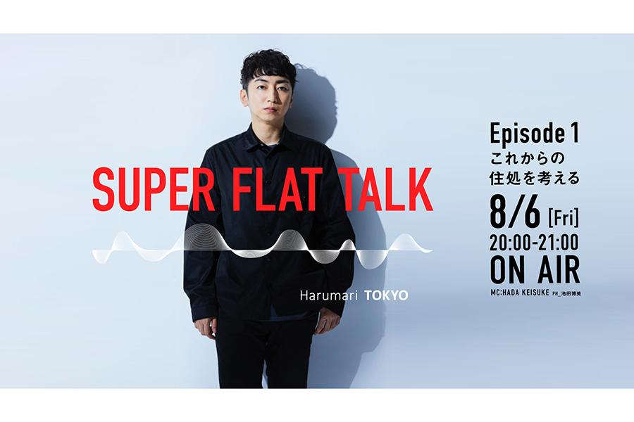 羽田圭介氏を番組MCに迎えた「スーパーフラットトーク」が放送となる