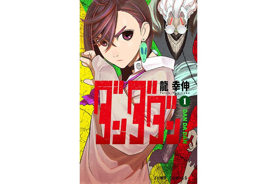 電子漫画「ダンダダン」、コミックス第1巻が発売決定 ツイッターでトレンド入りの話題作
