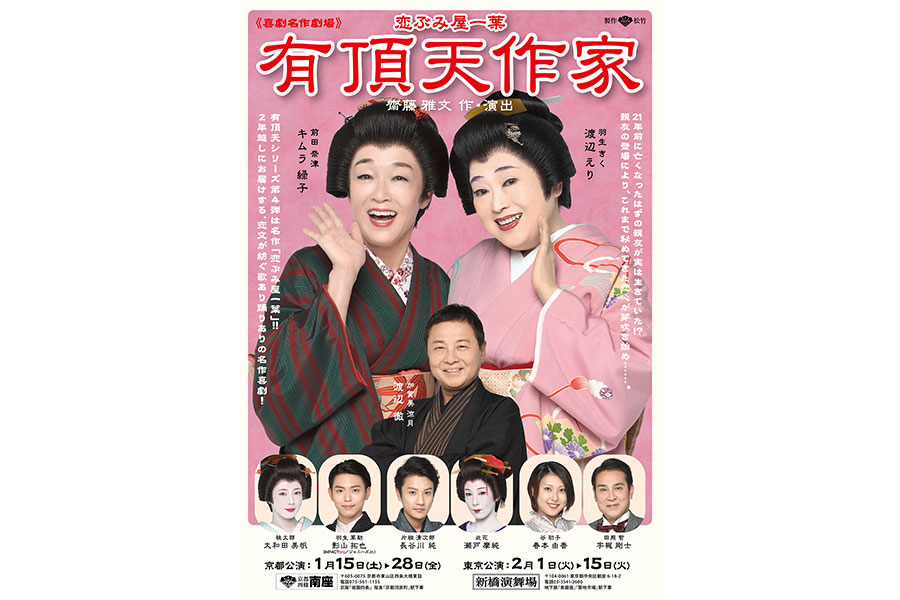 舞台「有頂天作家」が2年越しの上演決定 キャストそのままに渡辺えり、キムラ緑子ら出演