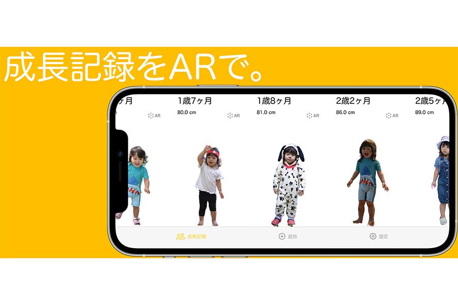 子どもの成長をARで実感 成長記録アプリ「せいくらべ」でデジタル帰省