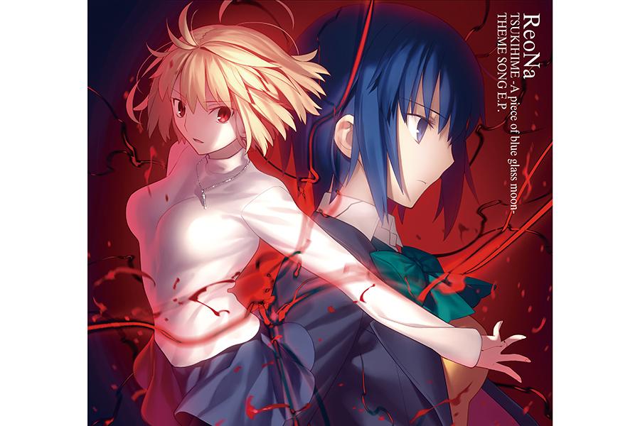 ReoNa、新曲「生命線」収録EPが9月1日発売決定 ゲーム「月姫」リメイクの主題歌