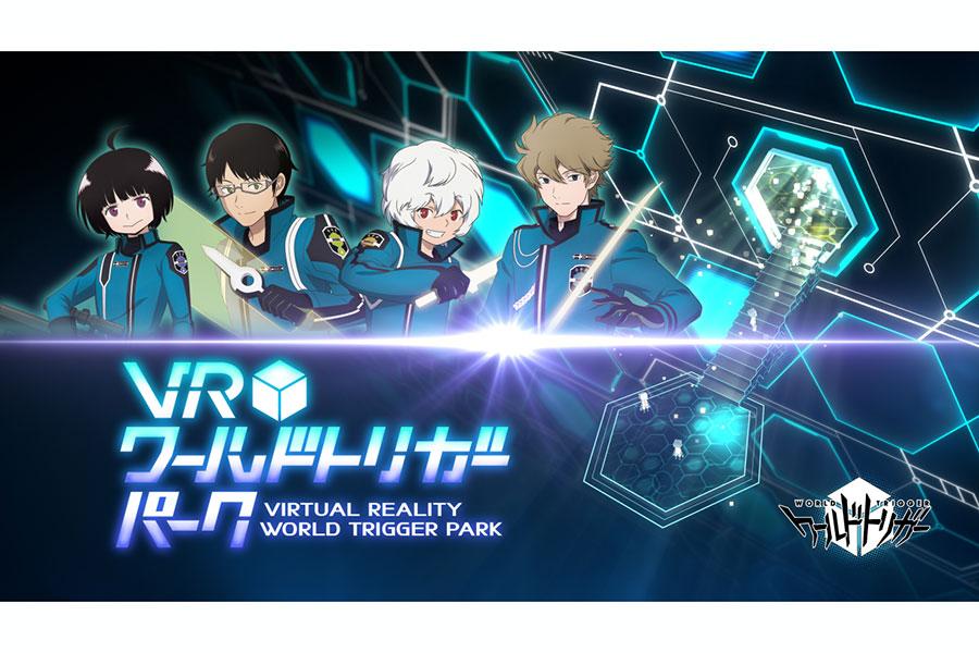 「VRワールドトリガーパーク」キービジュアル