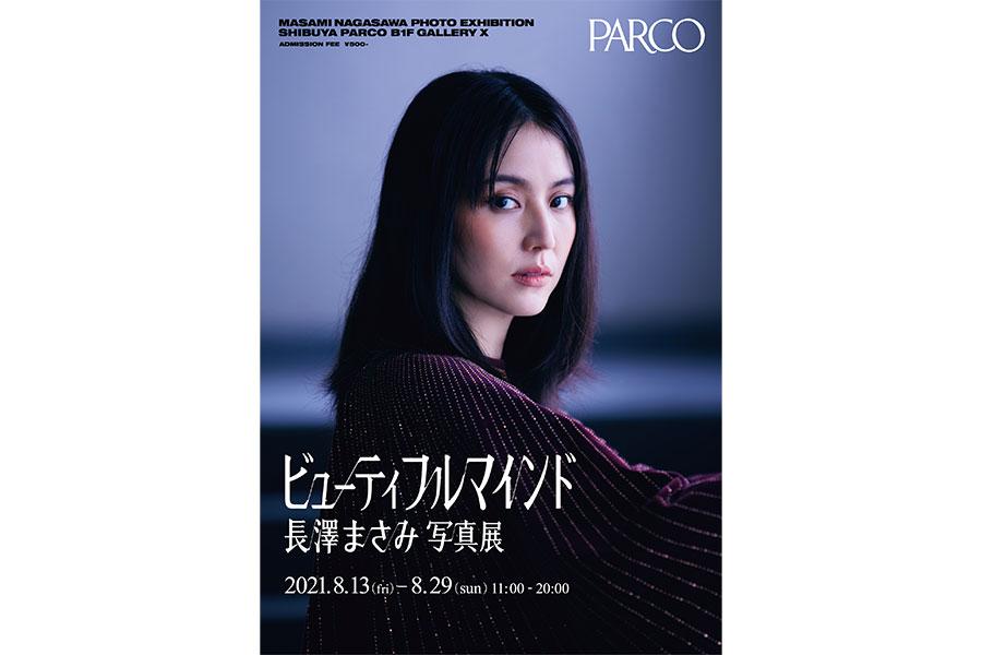 長澤まさみ、デビュー20周年写真集を記念した「写真展」が開催決定 渋谷パルコで