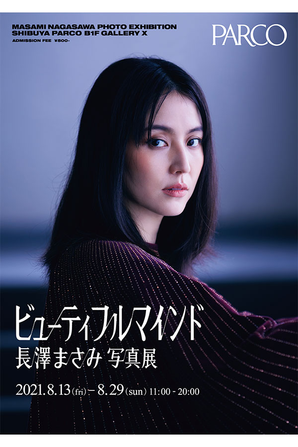 長澤まさみのデビュー20周年写真集の写真展が開催だ